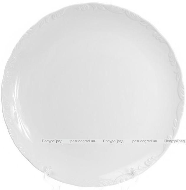 """Набор 2 фарфоровые подставные тарелки """"White Prince"""" Ø30см (белый фарфор)"""