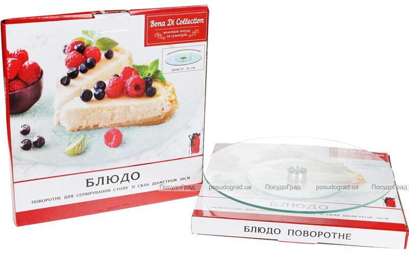 Блюдо сервировочное Liadane вращающееся Ø30см стеклянное