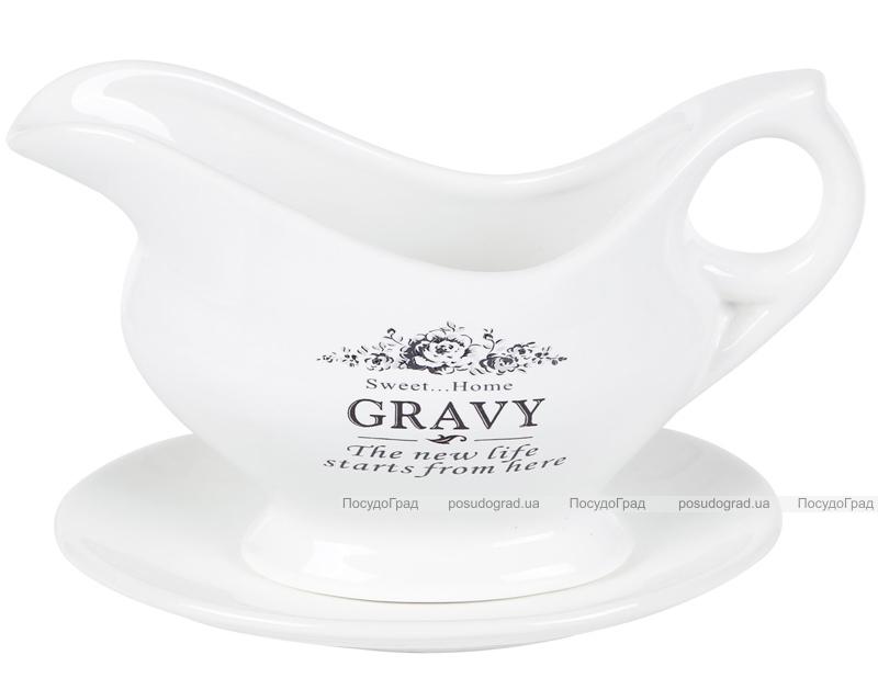 Соусник керамический Sweet Home GRAVY 250мл на подставке