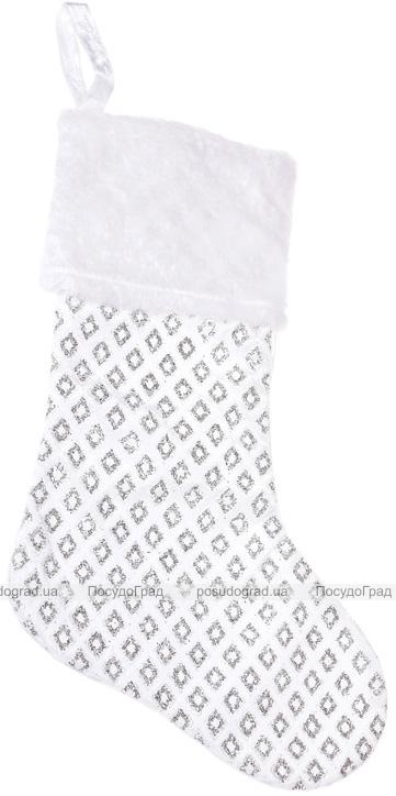 """Носок для подарков """"Серебристый белый"""" 53см"""