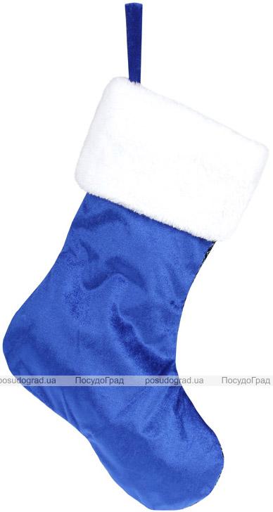 """Носок для подарунків """"Блискучий синій"""" 43см"""