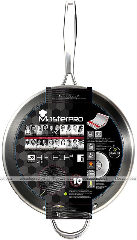 Сковорода-вок MasterPro Hi-tech3 Ø28см з нержавіючої сталі з антипригарним покриттям