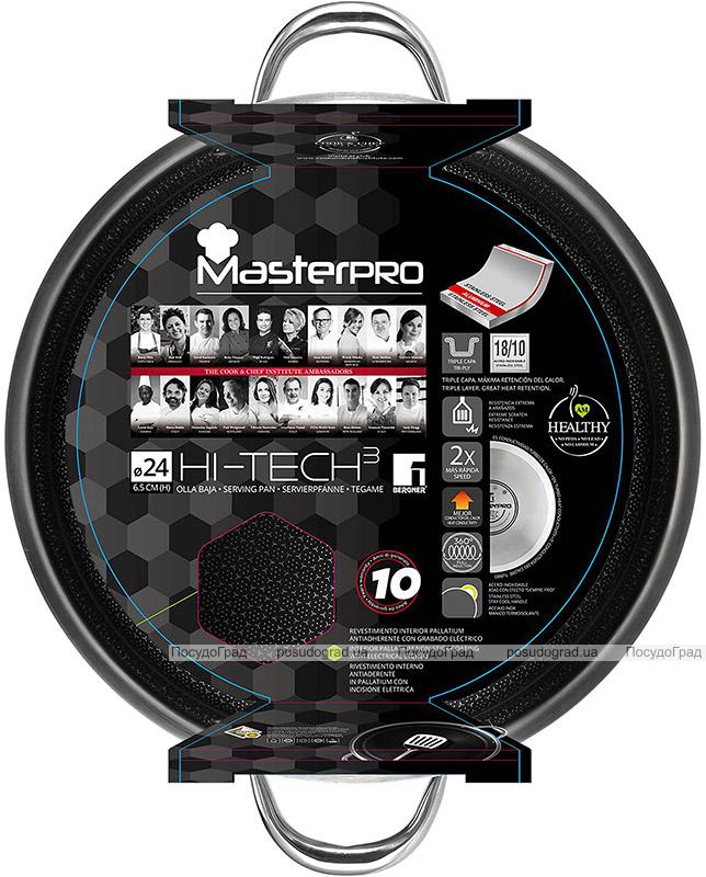 Сотейник MasterPro Hi-tech3 Ø24см, 3л индукционный с антипригарным покрытием