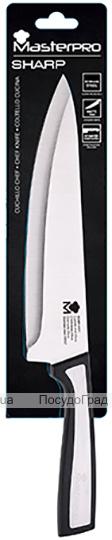 Нож поварской MasterPro Sharp 20см из нержавеющей стали, литой