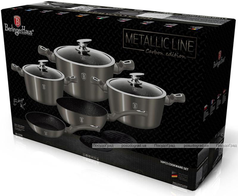 Набор кухонной посуды Berlinger Haus Carbon 10 предметов, мраморное антипригарное покрытие