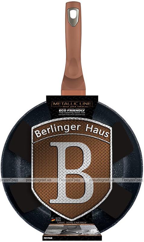 Сковорода Berlinger Haus Rose Gold Ø20см индукционная с антипригарным покрытием