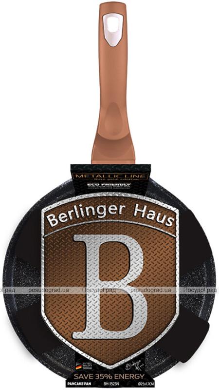 Блинная сковорода Berlinger Haus Rose Gold Ø25см индукционная с антипригарным покрытием