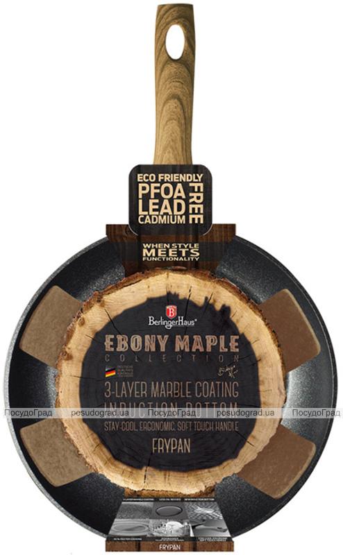 Сковорода Berlinger Haus Ebony Maple Ø24см, мраморное антипригарное покрытие