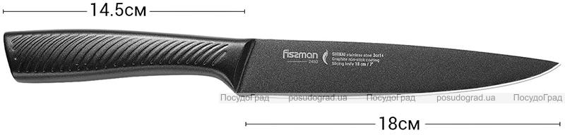 Нож гастрономический Fissman Shinai 18см из нержавеющей стали с покрытием