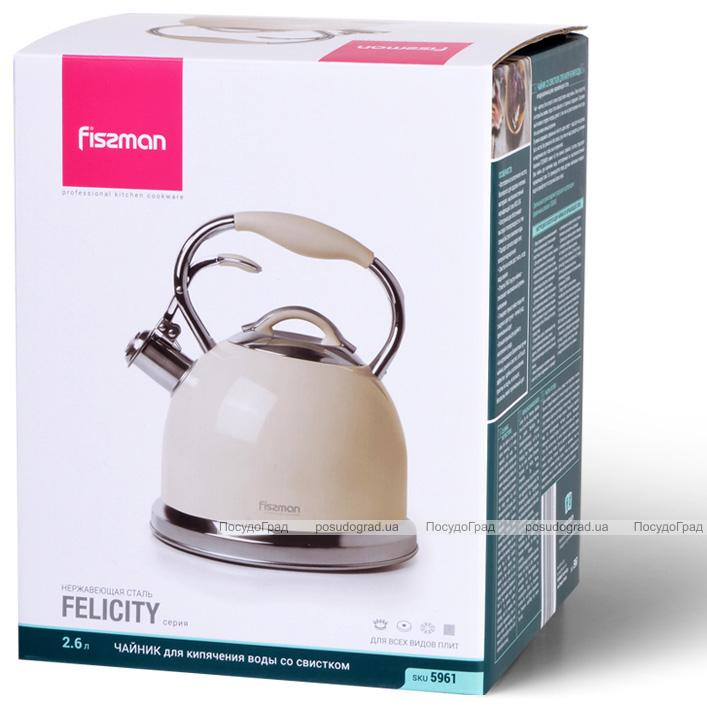 Чайник Fissman Felicity 2.6л из нержавеющей стали, со свистком, крем-брюле