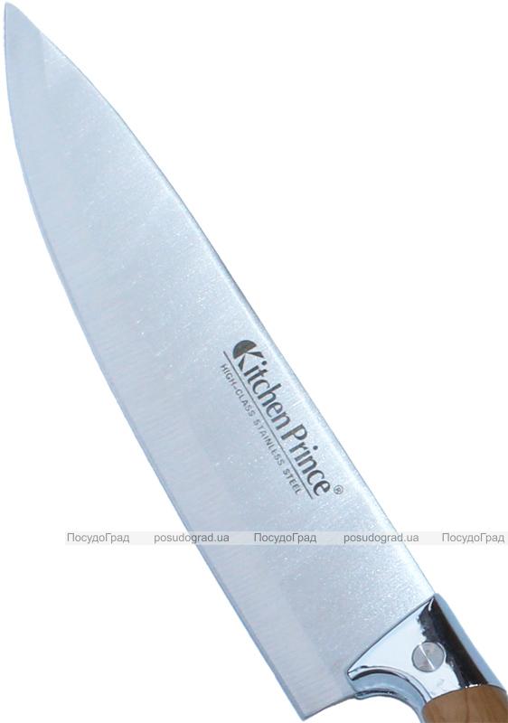 """Нож кухонный """"Kitchen Prince"""" поварской (лезвие 20см)"""