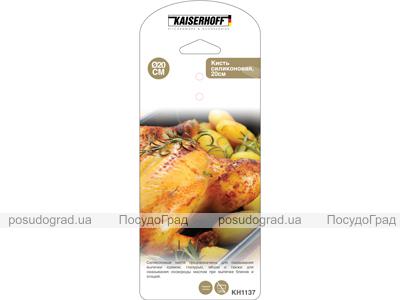 Кисть кулинарная силиконовая Kaiserhoff 1137 цветная 22см