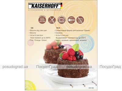 Силиконовая форма для выпечки Kaiserhoff 1184 Собачка