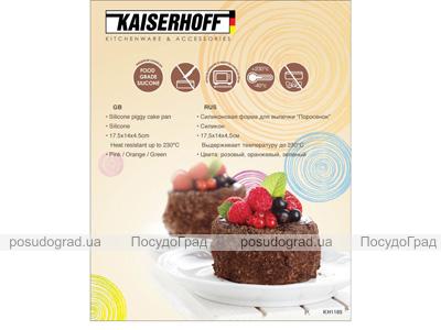 Силиконовая форма для выпечки Kaiserhoff 1185 Поросенок