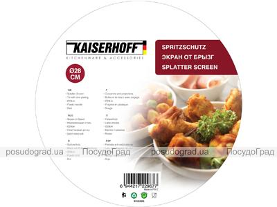 Брызговой экран Kaiserhoff 9386 28см нержавеющая сталь