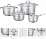 Набор посуды Kamille Glass Strip 3 кастрюли 2.9л, 3.9л, 6.5л и ковш 2.1л