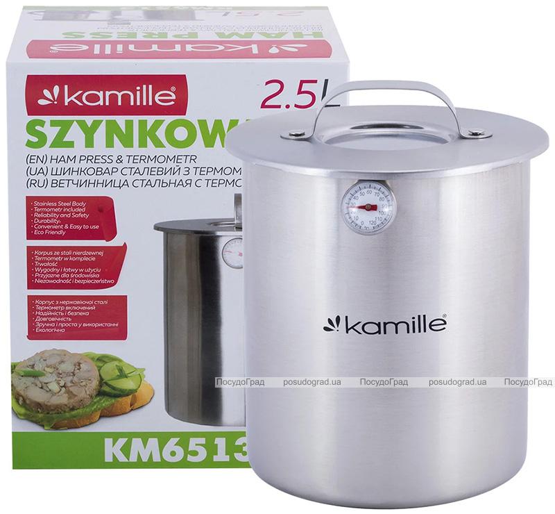 Ветчинница Kamille (шинковар) Ø14х17см, 2.5л с термометром