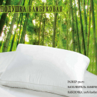Подушка бамбукова Love You 50x70 см
