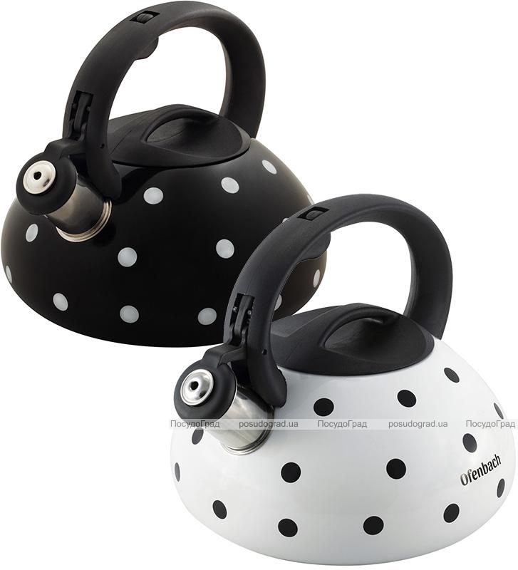 Чайник Ofenbach Polka Dot Kettle 2.5л из нержавеющей стали со свистком, в черный или белый горошек
