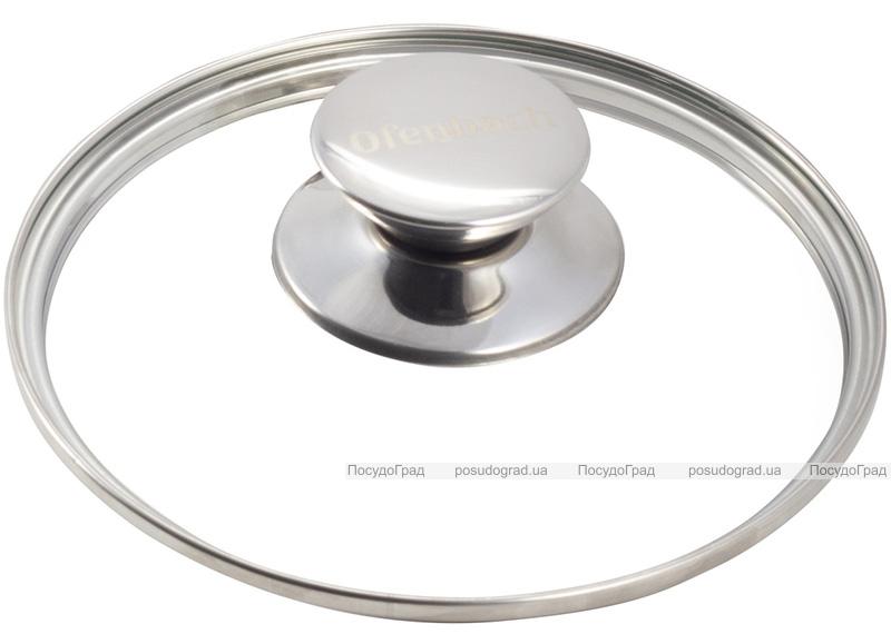 Кастрюля Ofenbach Snow Marble 2.3л индукционная с антипригарным покрытием