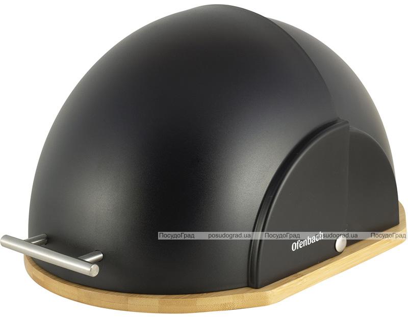 Хлібниця Ofenbach Bread Snail 38.5х26.5х20см, чорний