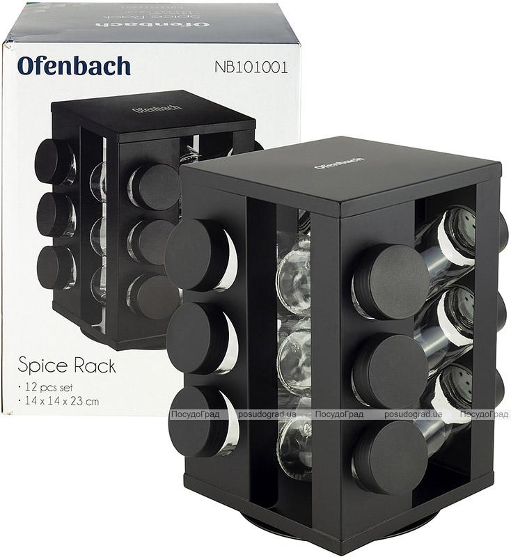 Набір ємностей для спецій Ofenbach Spice World 12 спецовників на підставці, чорний