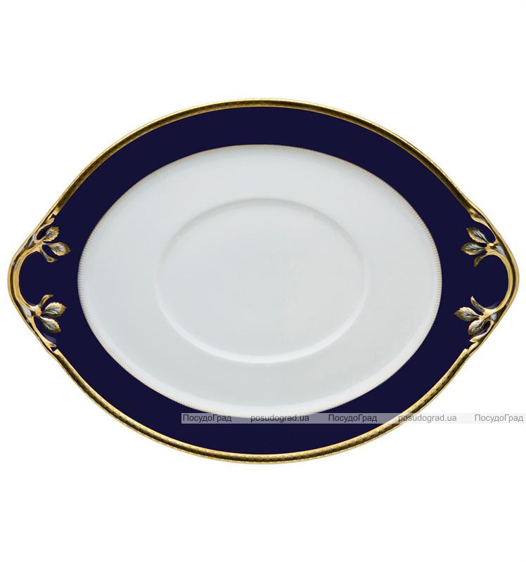 Тарелка под супник Vista Alegre BREST Ø40см