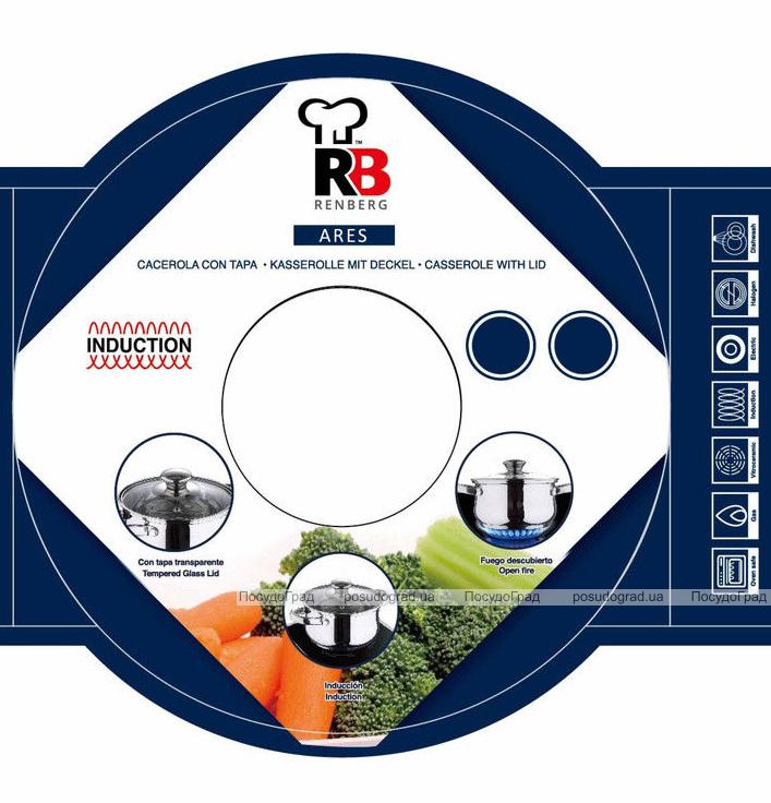 Кастрюля Renberg ARES 2.7л индукционная со стеклянной крышкой