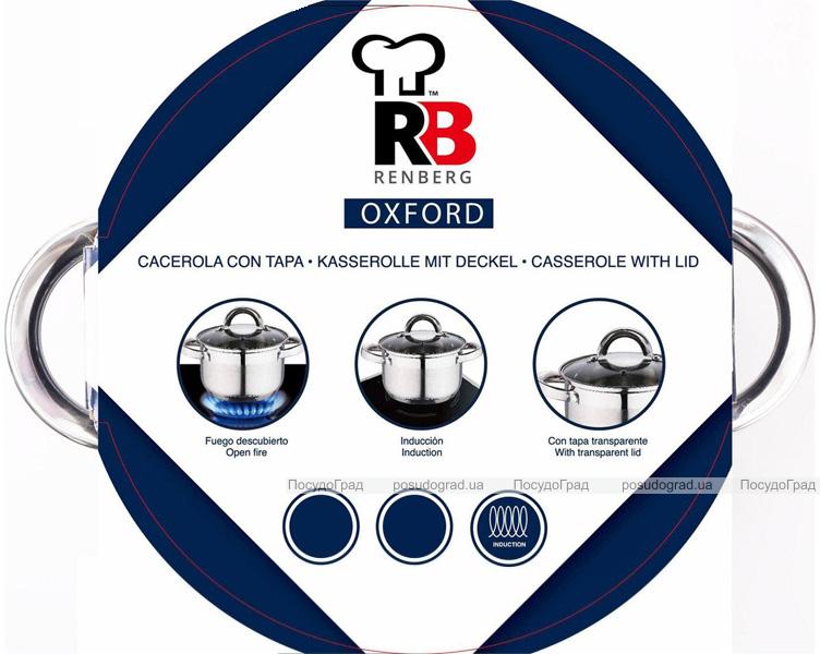 Кастрюля Renberg Oxford 6.3л со стеклянной крышкой и мерной шкалой
