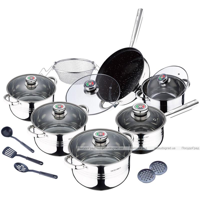 Набор кухонной посуды Swiss Gold Regal со стеклянными крышками и термодатчиками, 18 предметов