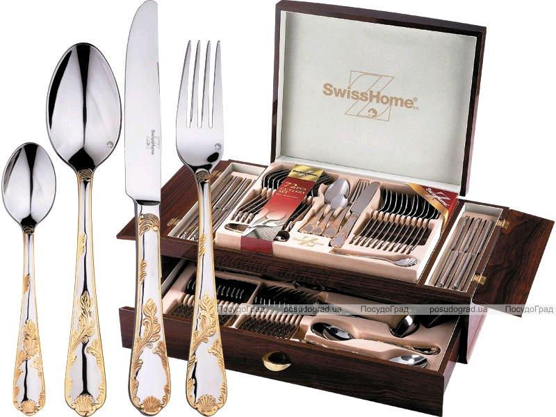 Набор столовых приборов Swiss Home 6145 Дипломат 72 предмета на 12 персон