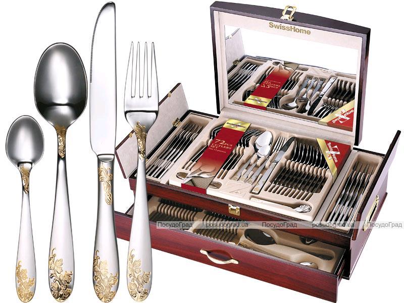 Набор столовых приборов Swiss Home 7020 Дипломат 72 предмета на 12 персон