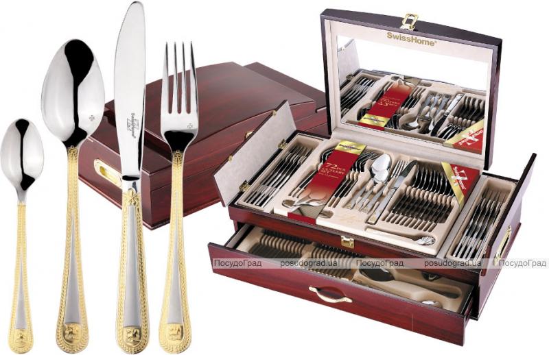 Набор столовых приборов Swiss Home 7039 Дипломат 72 предмета на 12 персон