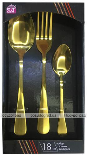 Набор столовых приборов Golden Family Jamil 18 предметов на 6 персон
