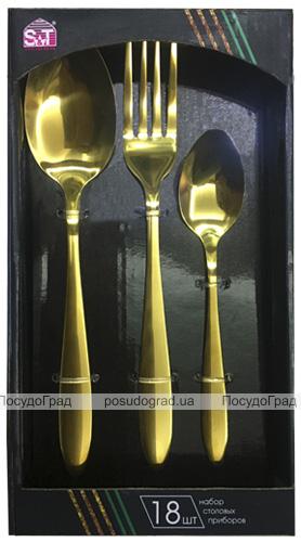 Набір столових приборів Golden Family 18 предметів на 6 персон