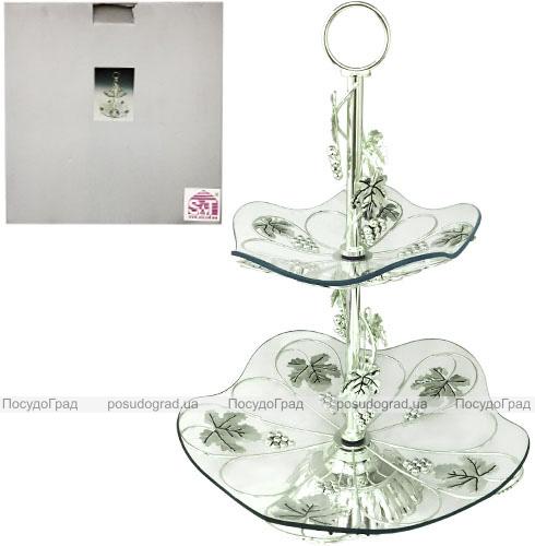 Фруктовница Grapes 2-х ярусная декоративная 30х30х43см