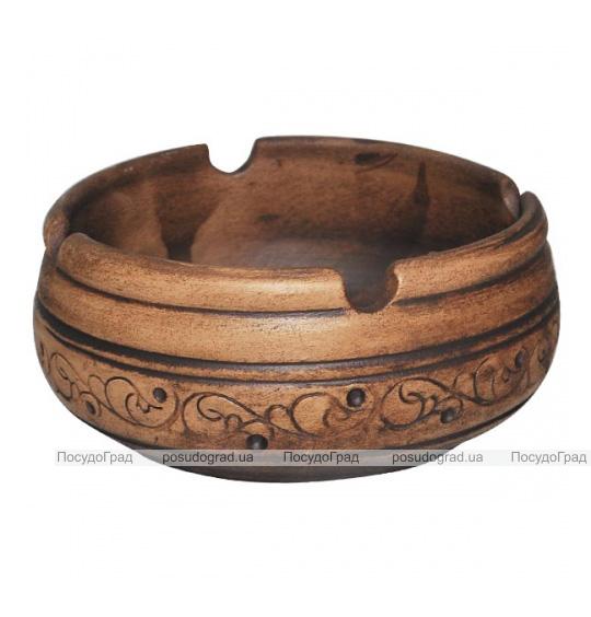 Пепельница керамическая Покутская Керамика Шляхтянская Ø9см