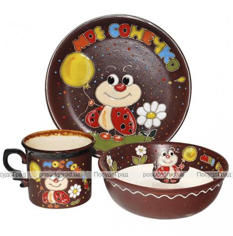 "Набор детский 3 предмета ""Добра глина"" Мое Солнышко, кружка, пиала и тарелка"