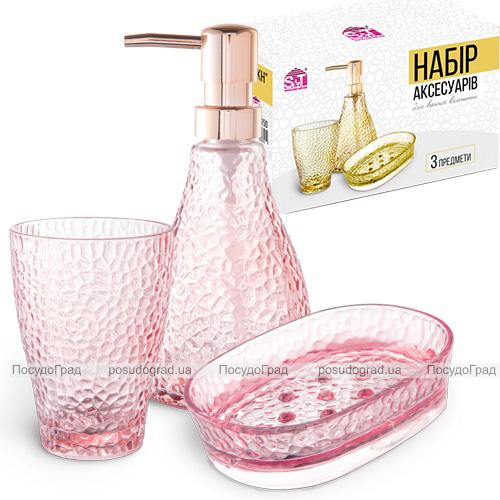 """Набор аксессуаров Fusion """"Topaz"""" для ванной комнаты: дозатор, мыльница и стакан"""