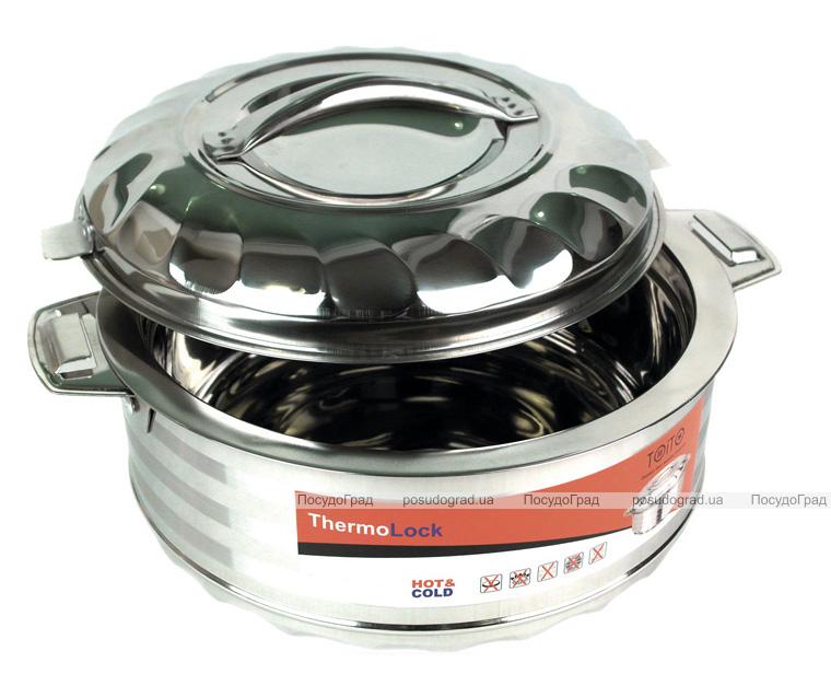 Термо-кастрюля TOiTO Hot&Cold 2.5л