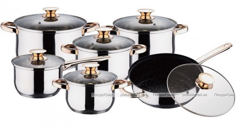 Набор кухонной посуды Wellberg Ease Steel 12 предметов