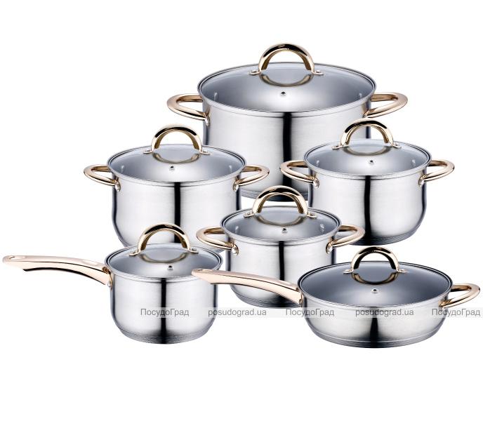 Набор кухонной посуды Wellberg Legend Gold 12 предметов